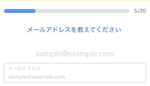 メールアドレスの設定