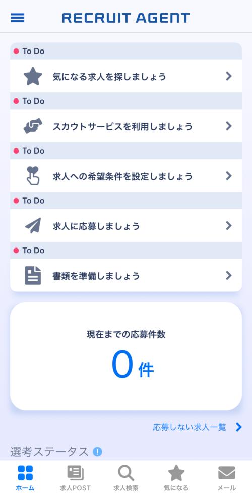 リクルートエージェントアプリのトップ画面