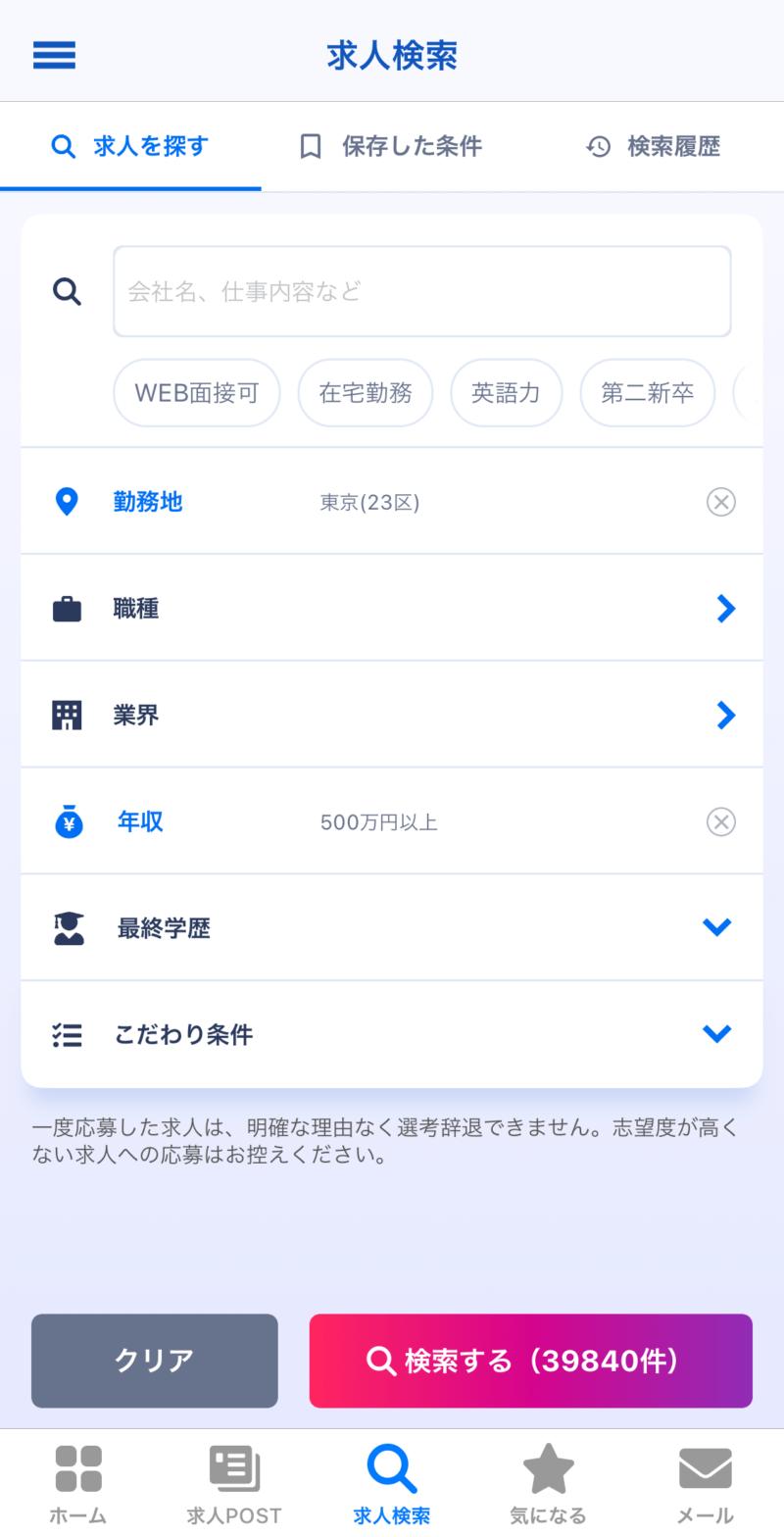 求人検索画面